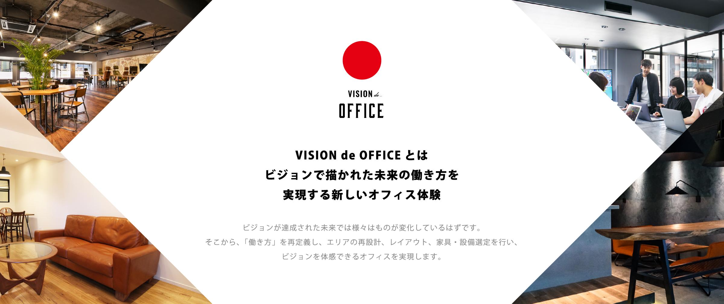 VISION de OFFICEとはビジョンで描かれた未来の働き方を実現する新しいオフィス体験